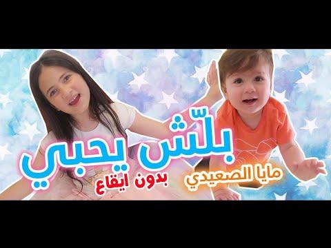 بلش يحبي - بدون إيقاع (فيديو كليب حصري) Ballash Yehbi -Maya AlSaidie