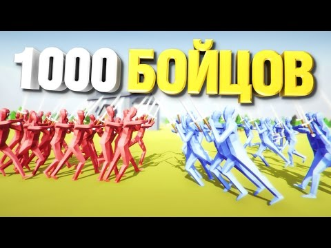 БИТВА ТЫСЯЧИ СВИРЕПЫХ БОЙЦОВ! - Totally Accurate Battle Simulator