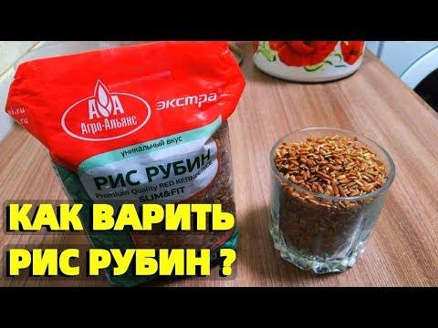 Рис рубин как приготовить в мультиварке
