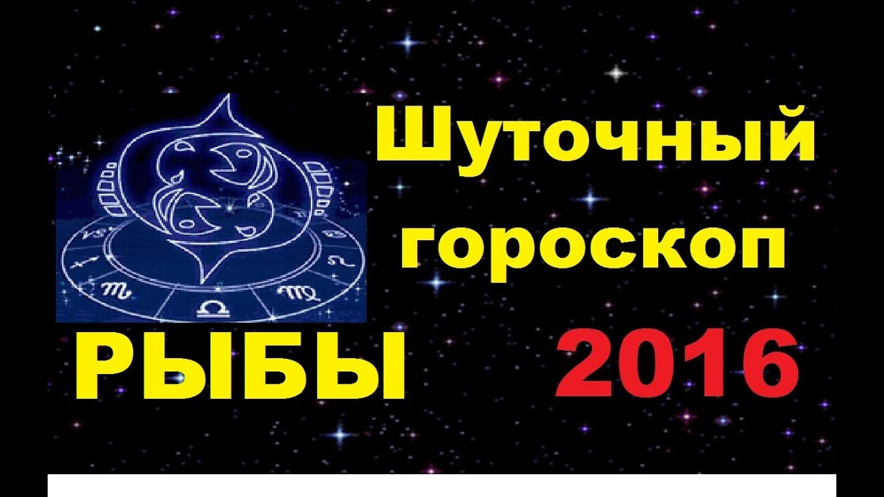 Пример объединения гороскоп для рыб на 2016 г приятно зимой выпить