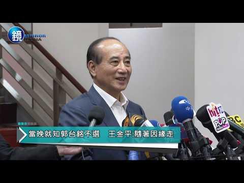 鏡週刊 鏡爆政治》郭董不選了 王金平隨著因緣走  民眾黨提滿34席不分區立委