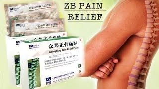 Zb pain relief инструкция(Zb pain relief - Ортопедический китайский пластырь. Подробно здесь: http://tinyurl.com/z4vdyjl . От боли и лечения суставов,..., 2016-09-22T18:31:42.000Z)