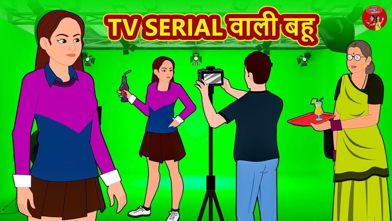 Download TV Serial वाली बहू   Stories in Hindi   Moral Stories   Bedtime Stories   Hindi Kahaniya