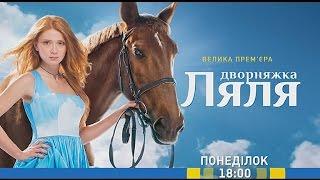 """Дивіться у 28 серії серіалу """"Дворняжка Ляля"""" на каналі """"Україна"""""""