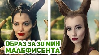 Малефисента - ТОП образ на хэллоуин своими руками - макияж, прическа и рога Малефисенты