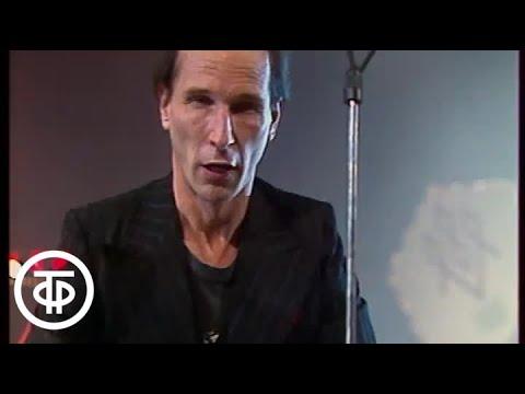 """Музыкальный ринг. На ринг вызывается рок. Петр Мамонов и """"Звуки МУ"""" - """"Гадопятикна"""" (1989)"""