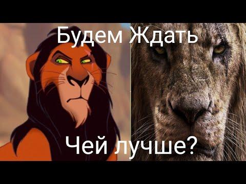 Король Лев (Песня Будем Ждать) 1994 Vs 2019
