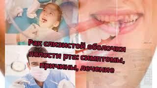 Рак слизистой оболочки полости рта: симптомы, причины, лечение