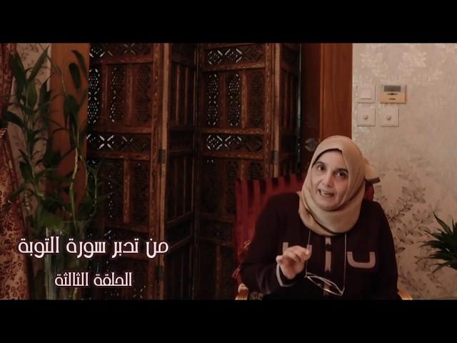 القرآن والنظام العالمي الجديد - الجزء الثاني: مقطع قصير من تدبر سورة التوبة