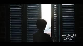 Download Omran Al Bukaai - Abki Ala Syam