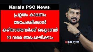 Kerala PSC News : പ്രളയം കാരണം അപേക്ഷിക്കാന് കഴിയാത്തവര്ക്ക് ഇപ്പോള് അപേക്ഷിക്കാം |A2Z tricks