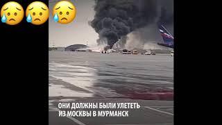 Смотреть видео Шереметьево#самолет#Москва#Суперджет#5.05.2019# онлайн