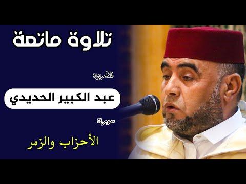 تلاوة-ماتعة-للقارئ:-عبد-الكبير-الحديدي،-سورة-الأحزاب-والزمر-/-best-quran-recitation---surah-al-ahzab