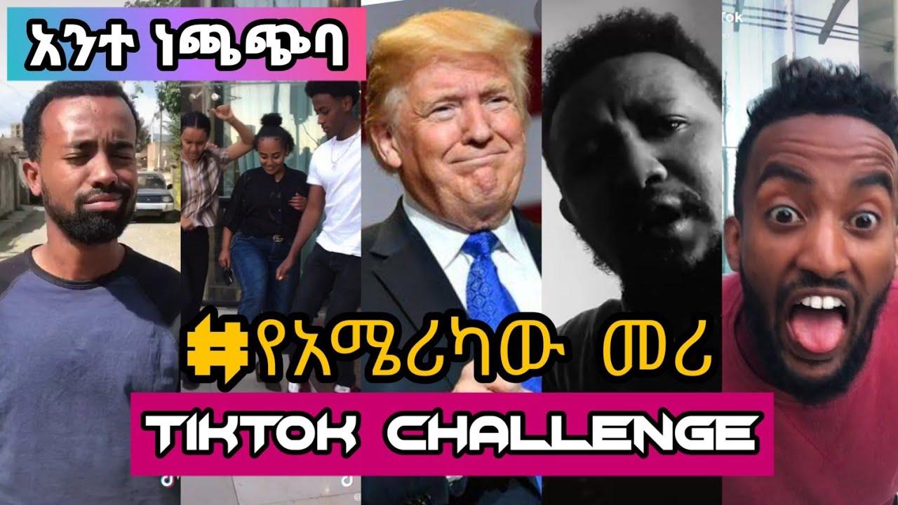 ለአሜሪካው መሪ - NEW ETHIOPIAN COMEDY TIKTOK CHALLENGE by yonzima ለ ዶናልድ ትራምፕ(ethio tiktok)