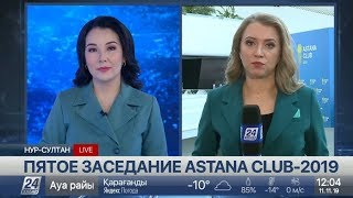 ТОП-10 рисков для Евразии озвучили на заседании Astana Club