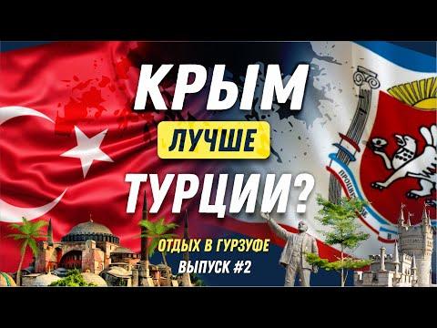 Крым или Турция? | Отель Ривьера | Гурзуф Алтея | Отдых в Крыму | Гурзуф отели | Гурзуф Крым