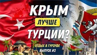 Крым или Турция Отель Ривьера Гурзуф Алтея Отдых в Крыму Гурзуф отели Гурзуф Крым