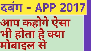 Top 5 app for Android 2017 , best 5 mobile app  || by technical boss