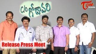 C/o Godavari First 10 Mins Release Press Meet    Rohit S, Shruthi Varma, Dedh