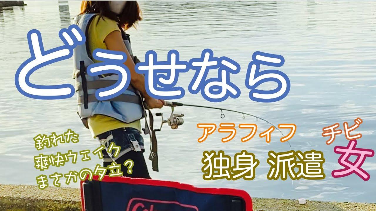 どうせなら海釣りしたいとマリンプレイのついでに朝早く〜夕方も?夏の終わりを楽しむ 初めて釣れた♪釣り初心者のアラフィフ独身派遣チビ女