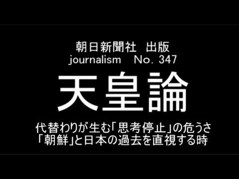 ジャーナリズム№347 天皇論