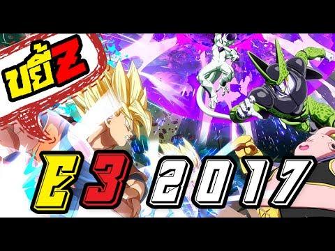 ขยี้Z E3 ปี 2017 งานเกมแห่งมวลมนุษยชาติ!!