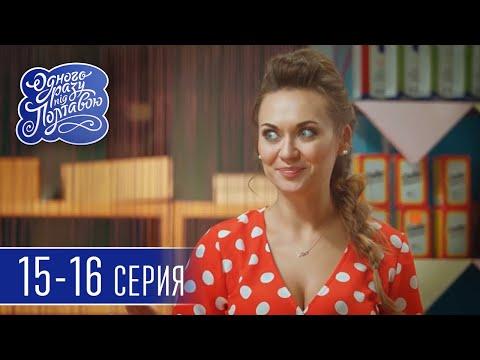Сериал Однажды под Полтавой - 7 сезон 15-16 серия