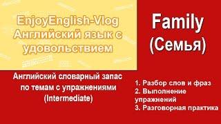 Английские слова и фразы на тему Family. Уровень Intermediate