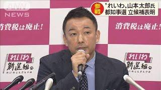 れいわ新選組 山本太郎代表が都知事選出馬を表明(20/06/15)