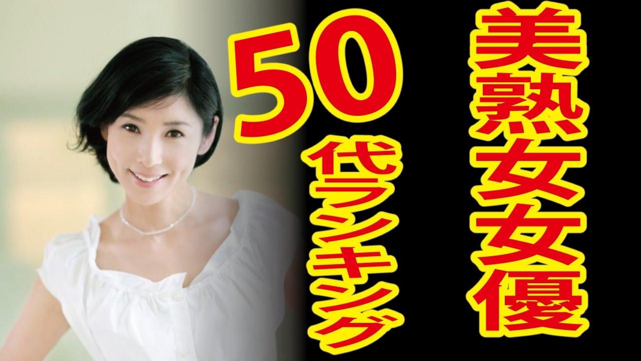 女優 五 十 代