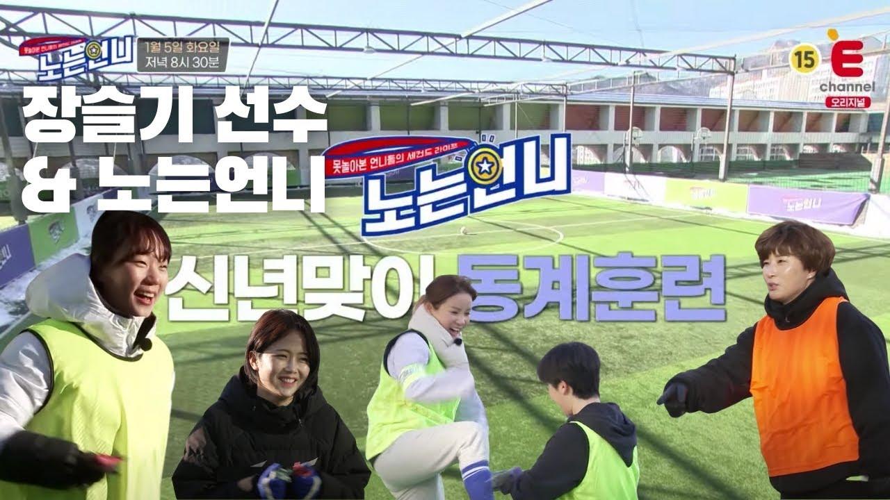 🏃♀장슬기 선수 출연! 노는언니 23회 예고│축구잘하는 언니들이랑 동계훈련한 썰