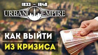 Прохождение Urban Empire - КАК ПОВЫСИТЬ ДОХОДЫ