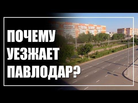 Почему уезжает Павлодар