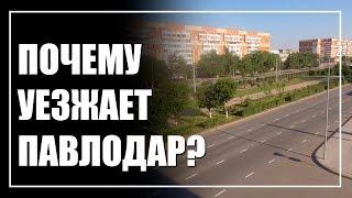 Почему уезжает Павлодар + ответ Михалевскому
