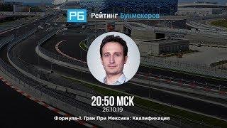 Прогноз и ставки Вячеслава Карпова:  Формула-1. Гран-при Мексики