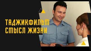"""ТОЧИКФИЛМ """"МАЪНИИ ХАЕТ""""-""""СМЫСЛ ЖИЗНИ""""  2018 (Official HD Video)"""