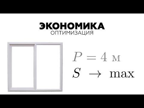 #49. ЗАЧЕМ НУЖНА ПРОИЗВОДНАЯ? Выбираем оптимальные пропорции окна! (Занимательная математика)из YouTube · Длительность: 4 мин8 с