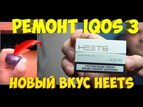 ✔ Сломался Iqos 3 ● Новый вкус стиков heets ● обзор тест vlog ✔