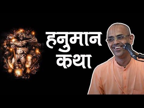 Hanuman Katha ||