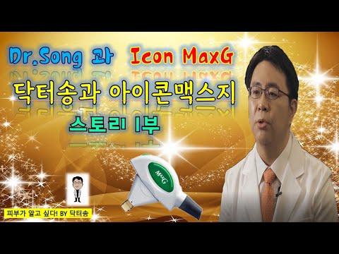 닥터송의 아이콘맥스지 스토리(IconMaxG) 1부/IconMaxG