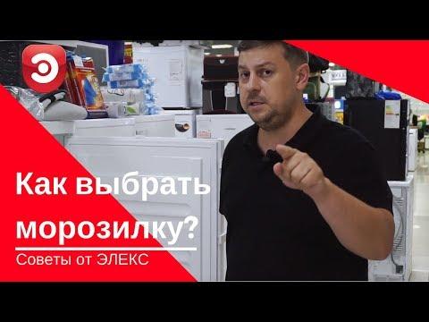 Как выбрать морозильную камеру? | Полезные советы от Элекс