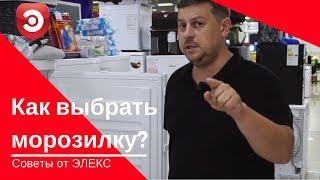 Как выбрать морозильную камеру?   Полезные советы от Элекс