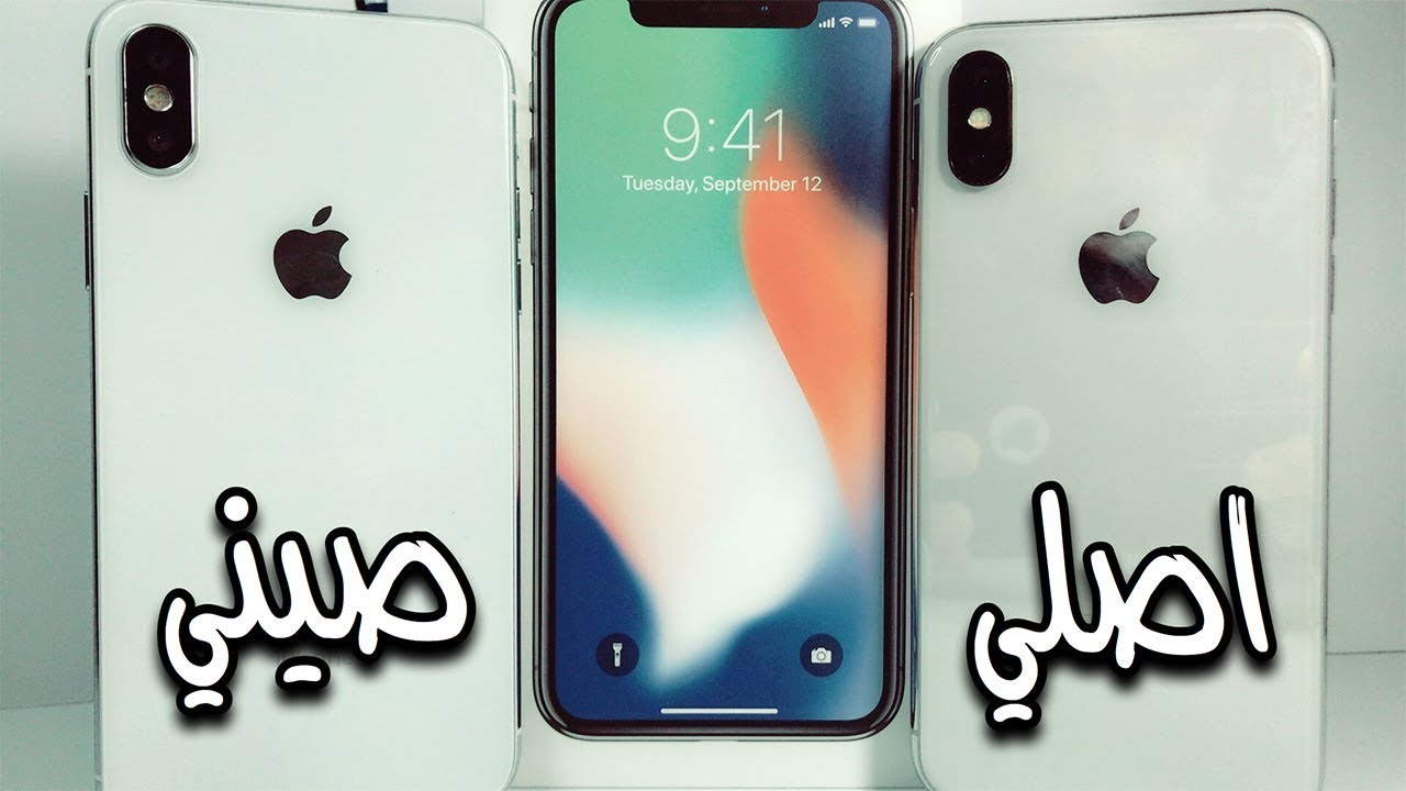 0458237ad الفرق بين ايفون اكس اصلي و ايفون اكس تقليد ( صيني ) !!! - YouTube