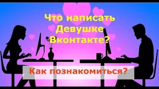 Что написать Девушке Вконтакте? Как познакомиться?