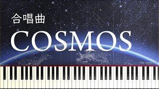 【合唱曲】COSMOS(混声三部)【ピアノ伴奏】COSMOS [School Choral][Japan]