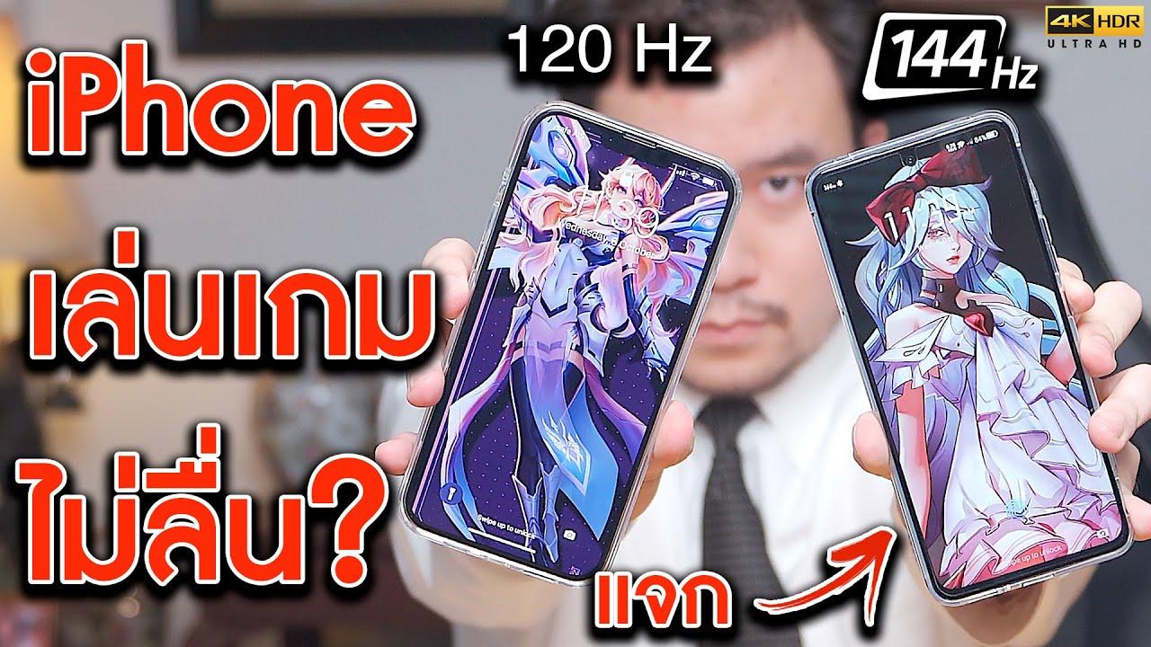 iPhone 13 Pro MAX VS มือถือเกมมิ่งโคตรแรงตัดราคา (แจก) [4K]   KP   KhuiPhai