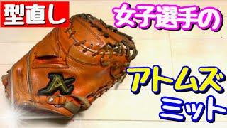 【グラブ型直し】女子野球部の子のアトムズのキャッチャーミットを手入れ&型直し!革が厚くてゲキ渋!