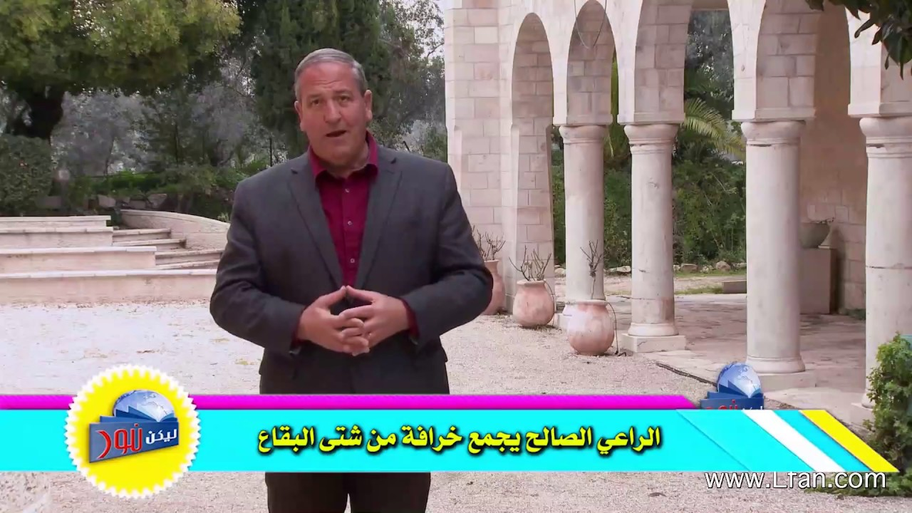 438 الراعي الصالح يجمع خرافة من شتى البقاع