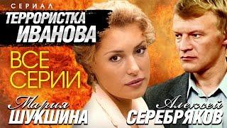 "Сериал ""Террористка Иванова"" (Мария ШУКШИНА). Все серии"