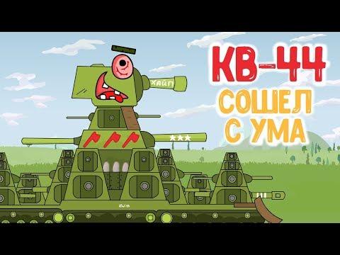 КВ-44 Сошел с ума : Мультики про танки